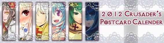 2012年 聖騎士ポストカードカレンダー企画